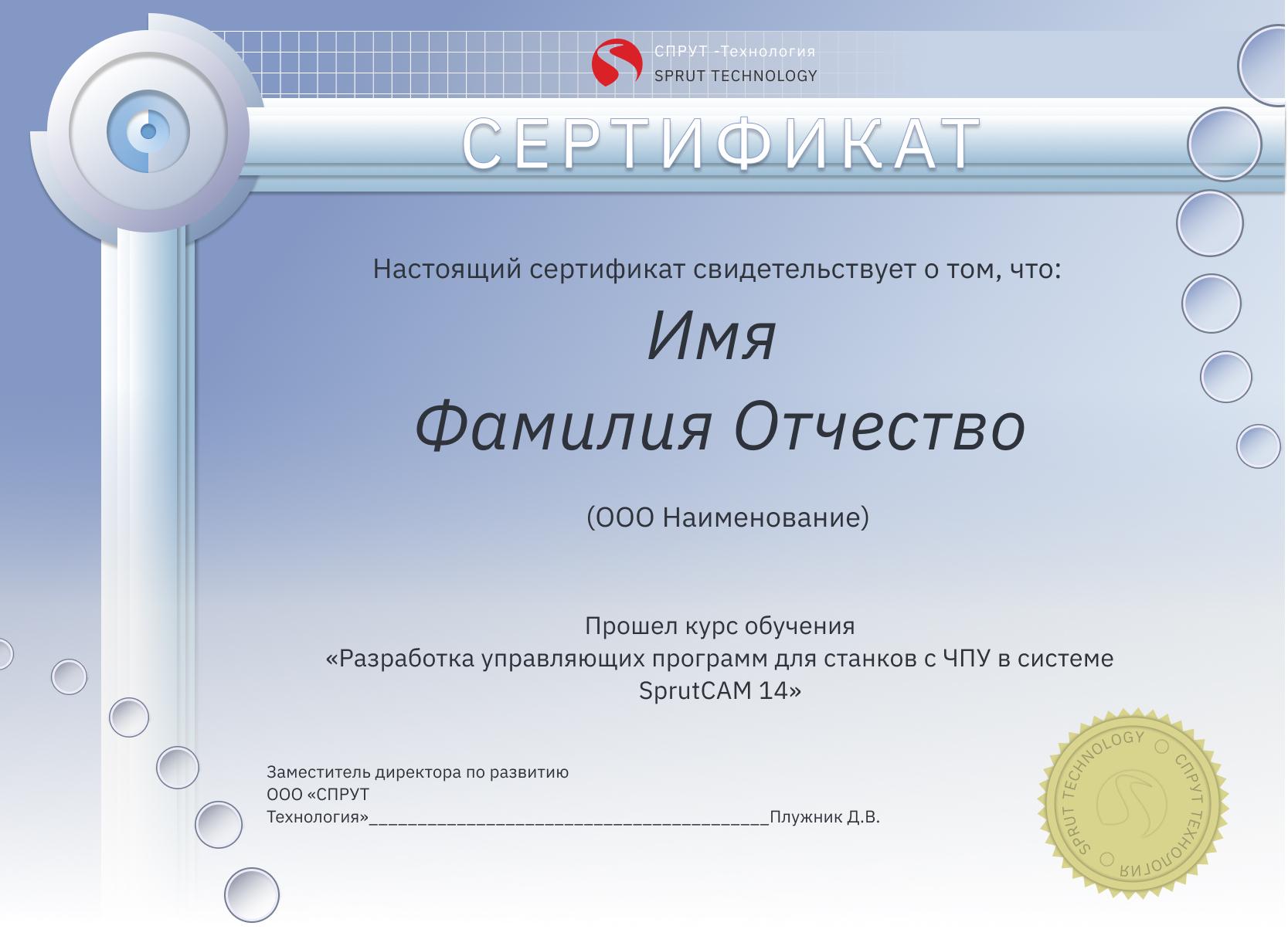Сертификат по CAD/CAM системе SprutCAM