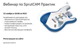 Вебинар по SprutCAM