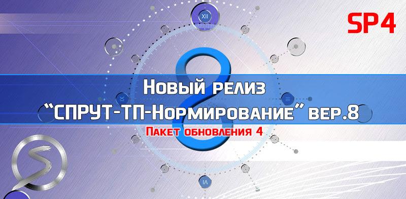 СПРУТ-ТП-Нормирование версия 8