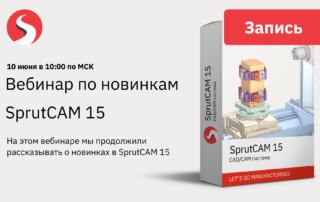 Запись вебинира по SprutCAM 15