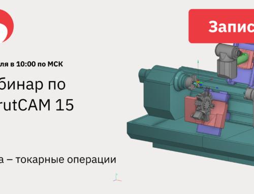 Запись вебинара по SprutCAM 15. Тема – токарная обработка на ЧПУ