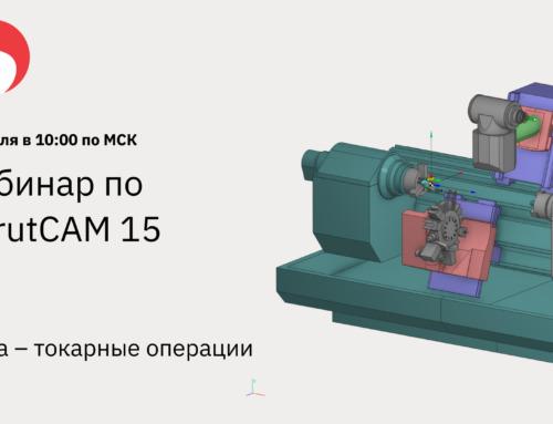 Вебинар по SprutCAM 15 в июле